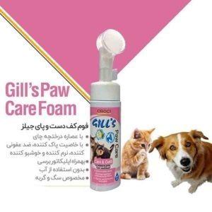 فوم تمیزکننده دست و پای سگ و گربه