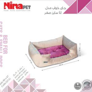 جای خواب مدل U سایز صفر نینا پت ninapet