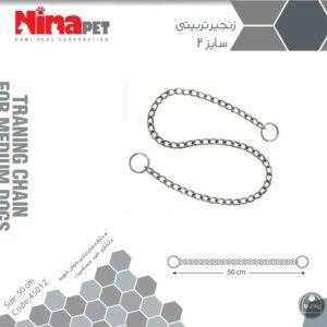 زنجیرتربیتی نینا پت nina pet